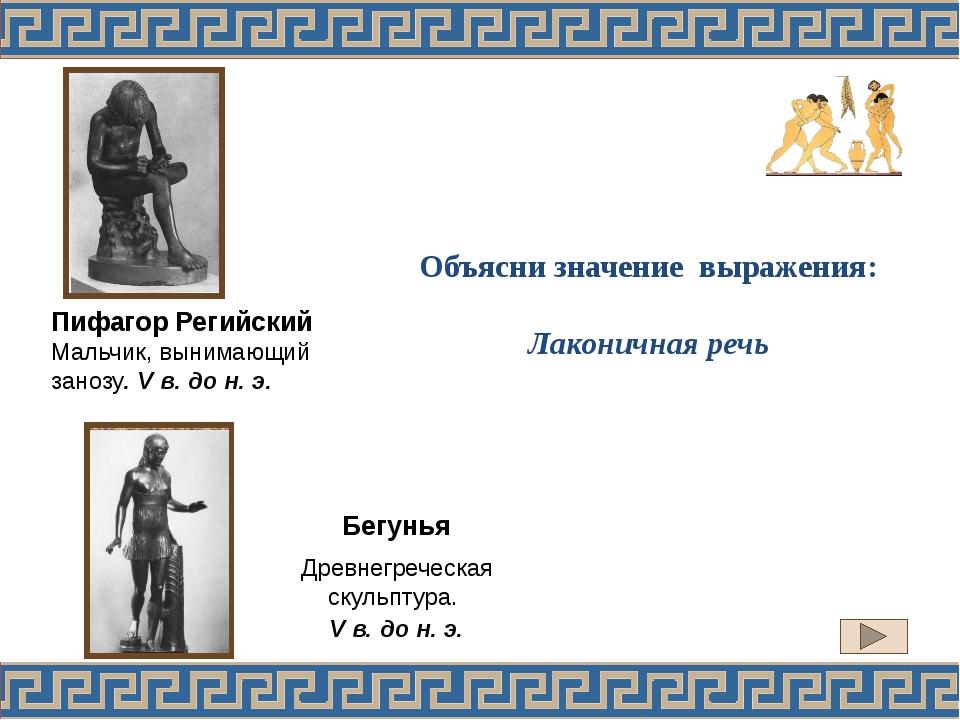 Объясни значение выражения: Лаконичная речь Пифагор Регийский Мальчик, вынима...