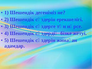 1) Шешендік дегеніміз не? 2) Шешендік сөздерін ерекшелігі. 3) Шешендік сөздер
