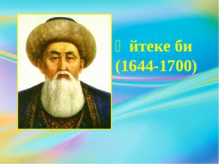 Әйтеке би (1644-1700)