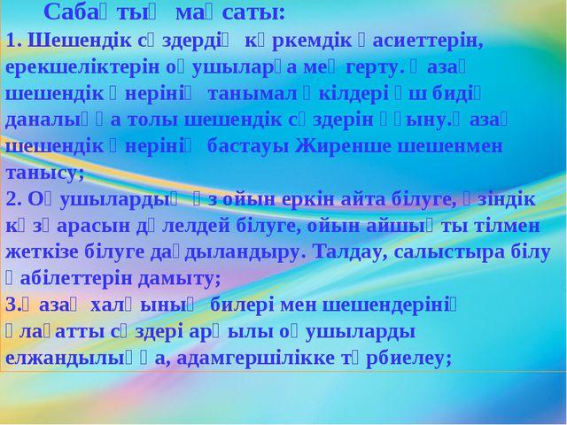 Сабақтың мақсаты: 1. Шешендік сөздердің көркемдік қасиеттерін, ерекшеліктері...