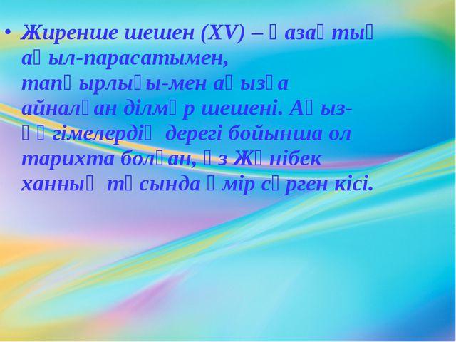 Жиренше шешен (XV) – қазақтың ақыл-парасатымен, тапқырлығы-мен аңызға айналға...