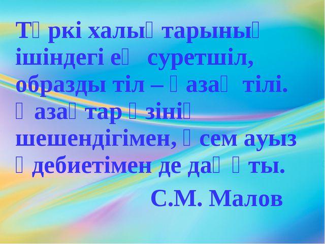 Түркі халықтарының ішіндегі ең суретшіл, образды тіл – қазақ тілі. Қазақтар...
