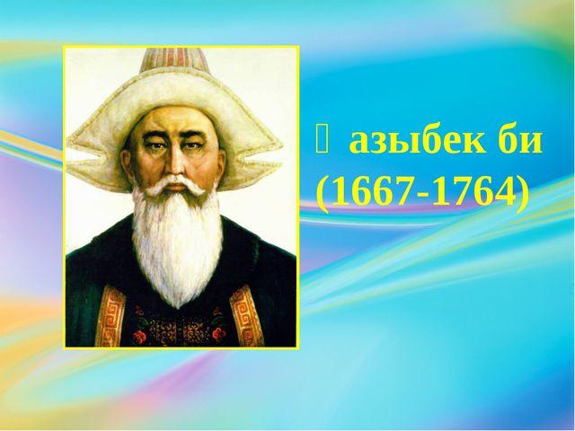 Қазыбек би (1667-1764)