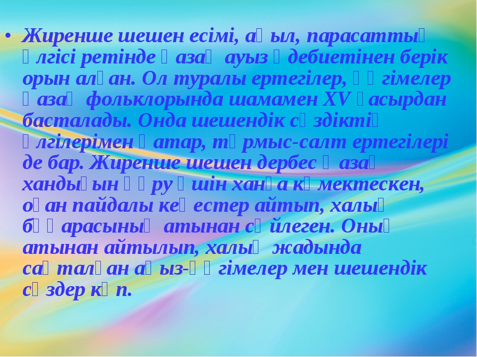 Жиренше шешен есімі, ақыл, парасаттың үлгісі ретінде қазақ ауыз әдебиетінен б...