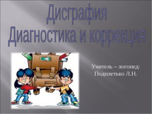 Учитель – логопед: Подплетько Л.Н.
