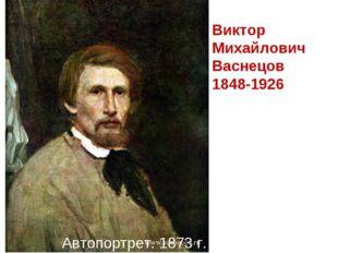 Автопортрет. 1873 г. Виктор Михайлович Васнецов 1848-1926