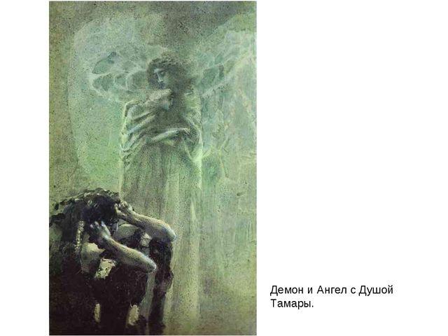 Демон и Ангел с Душой Тамары.