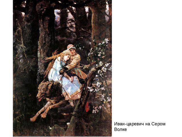 Иван-царевич на Сером Волке