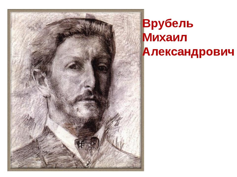 Врубель Михаил Александрович