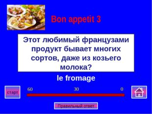Анатолий говорит по французски. Anatole parle francais. Les phrases 3 0 30 6