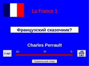le croissant Это французская выпечка, с которой традиционно начинается утро?