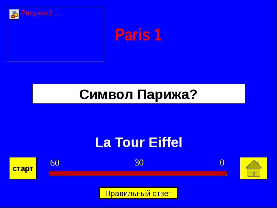 La Tour Eiffel Символ Парижа? Paris 1 0 30 60 старт Правильный ответ