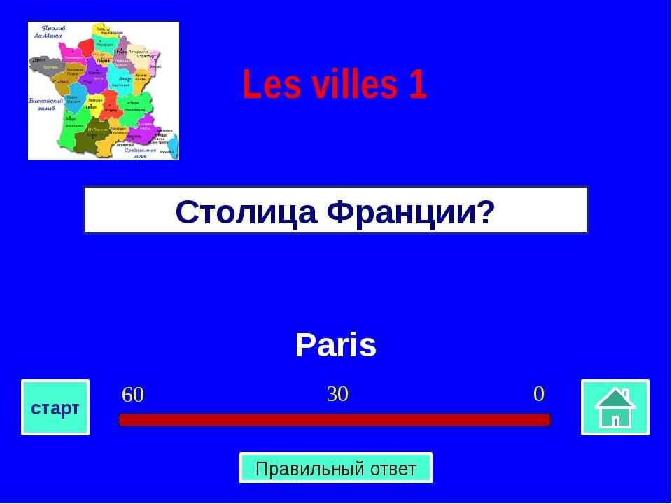 Paris Столица Франции? Les villes 1 0 30 60 старт Правильный ответ