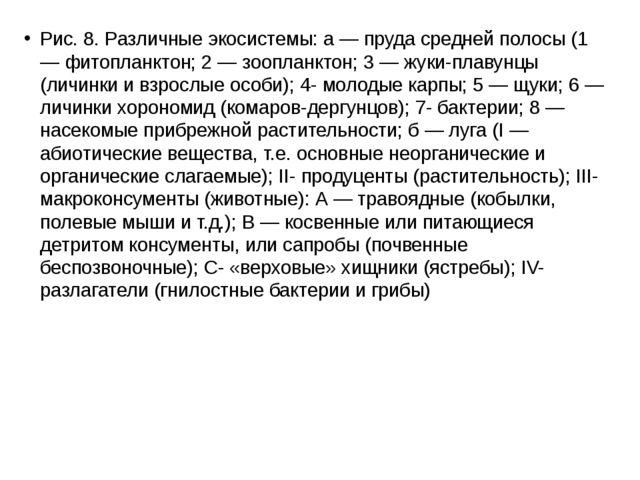 Рис. 8. Различные экосистемы: а — пруда средней полосы (1 — фитопланктон; 2 —...