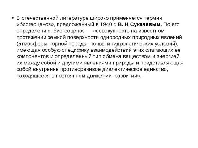 В отечественной литературе широко применяется термин «биогеоценоз», предложен...