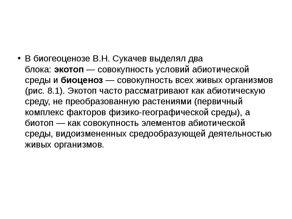 В биогеоценозе В.Н. Сукачев выделял два блока:экотоп— совокупность условий...
