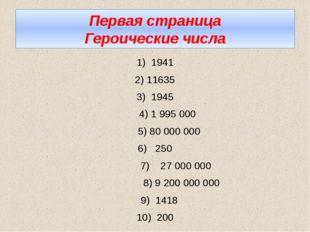 Первая страница Героические числа 1) 1941 2) 11635 3) 1945 4) 1 995 000 5) 80