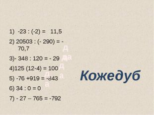 -23 : (-2) = 11,5 2) 20503 : (- 290) = - 70,7 3)- 348 : 120 = - 29 4)125 (12-