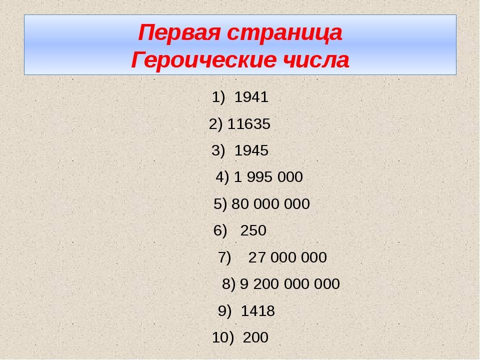 Первая страница Героические числа 1) 1941 2) 11635 3) 1945 4) 1 995 000 5) 80...