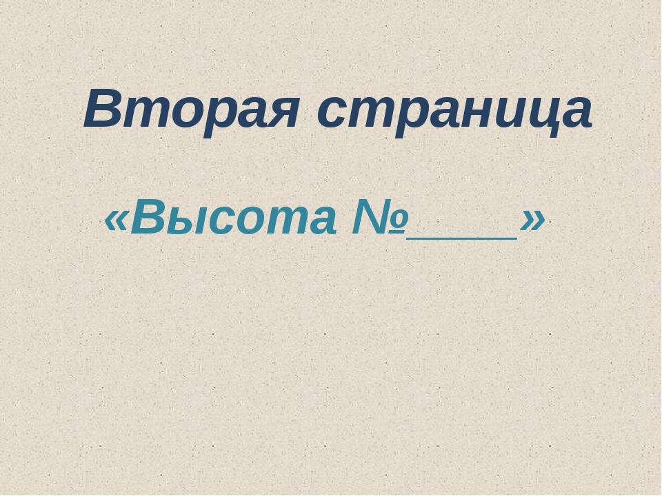 Вторая страница «Высота №____»