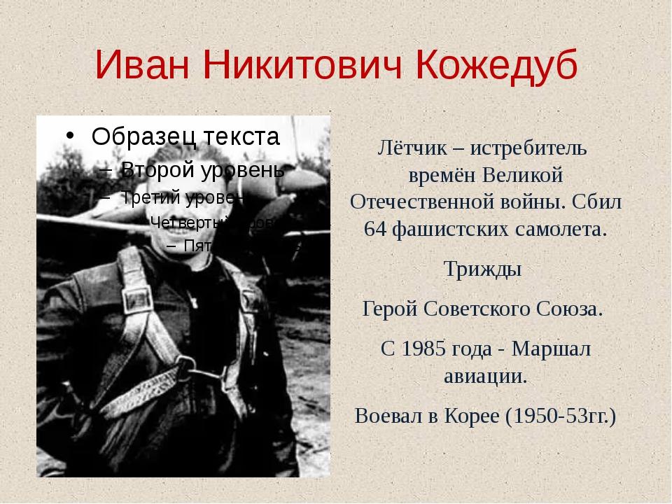 Иван Никитович Кожедуб Лётчик – истребитель времён Великой Отечественной войн...