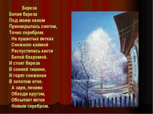 Береза Белаябереза Подмоимокном Принакрылась снегом, Точно серебром. На п