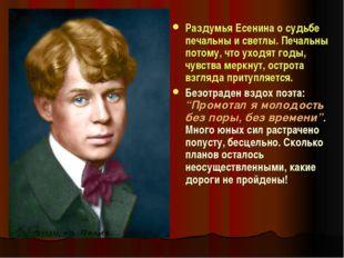 Раздумья Есенина о судьбе печальны и светлы. Печальны потому, что уходят годы