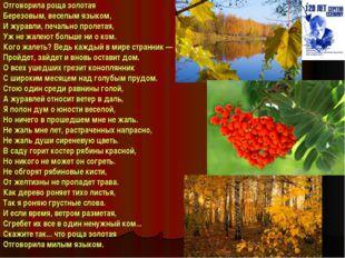 Отговориларощазолотая Березовым, веселым языком, И журавли, печально пролет