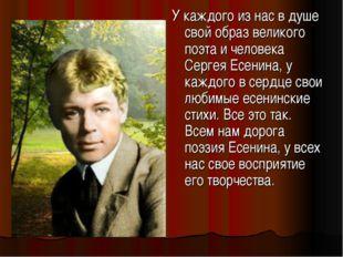 У каждого из нас в душе свой образ великого поэта и человека Сергея Есенина,