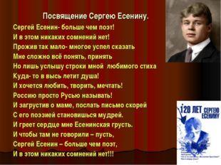 Посвящение Сергею Есенину. Сергей Есенин- больше чем поэт! И в этом никаких с