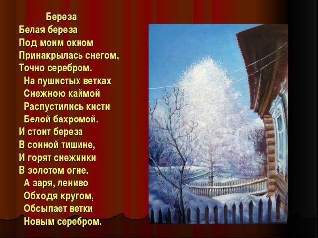 Береза Белаябереза Подмоимокном Принакрылась снегом, Точно серебром. На п...