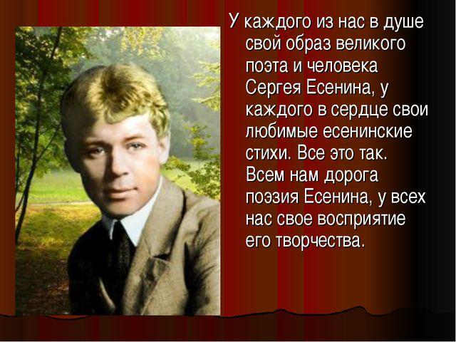 У каждого из нас в душе свой образ великого поэта и человека Сергея Есенина,...