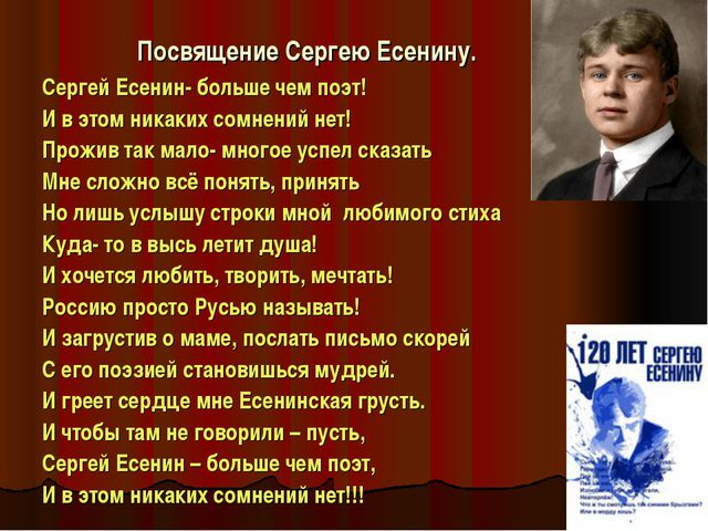 Посвящение Сергею Есенину. Сергей Есенин- больше чем поэт! И в этом никаких с...