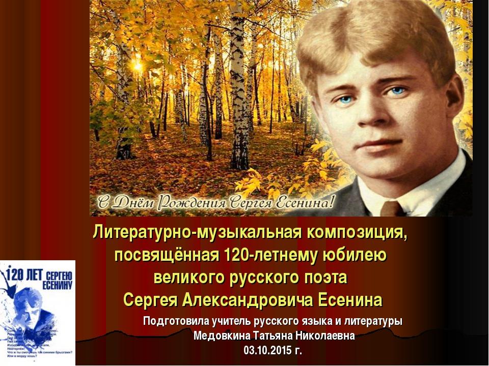 Литературно-музыкальная композиция, посвящённая 120-летнему юбилею великого р...