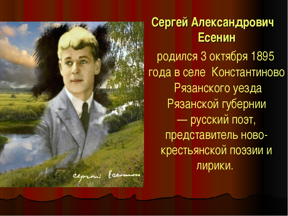 Сергей Александрович Есенин родился 3октября 1895 года в селе Константинов...