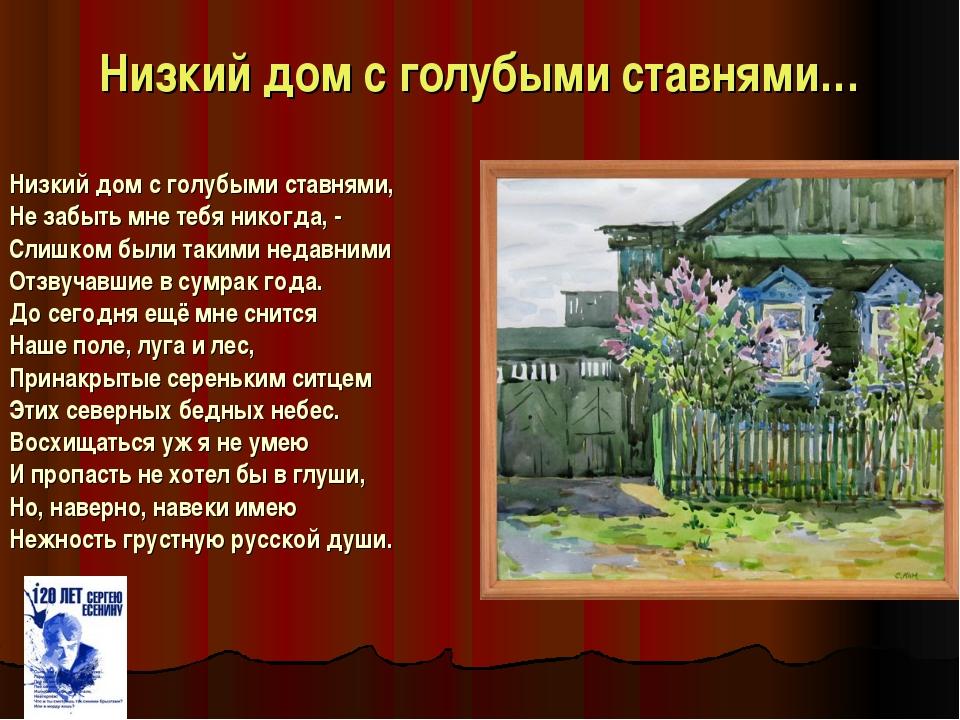 Низкий дом с голубыми ставнями… Низкий дом с голубыми ставнями, Не забыть мне...