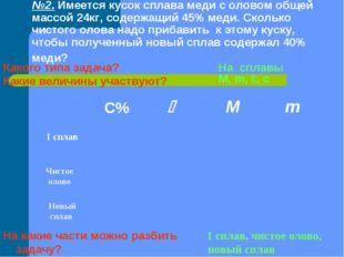 №2. Имеется кусок сплава меди с оловом общей массой 24кг, содержащий 45% меди
