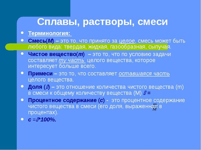 Терминология: Смесь(М) – это то, что принято за целое, смесь может быть любог...