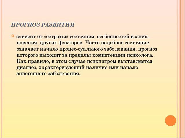 ПРОГНОЗ РАЗВИТИЯ зависит от «остроты» состояния, особенностей возникновения,...