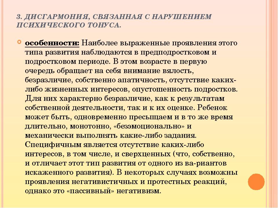 3. ДИСГАРМОНИЯ, СВЯЗАННАЯ С НАРУШЕНИЕМ ПСИХИЧЕСКОГО ТОНУСА. особенности: Наиб...
