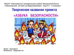 МКДОУ Новохоперского муниципального района Воронежской области « Новохоперски
