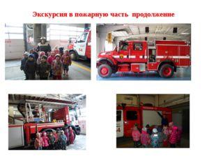 Экскурсия в пожарную часть продолжение