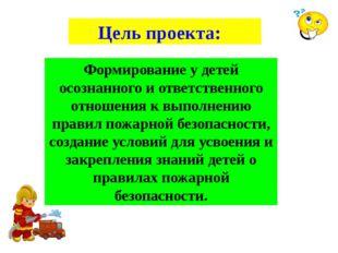 Цель проекта: Формирование у детей осознанного и ответственного отношения к