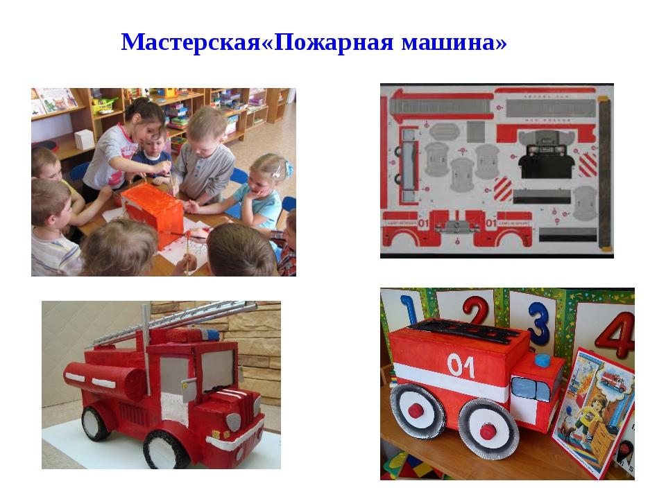 Мастерская«Пожарная машина»