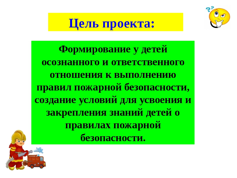 Цель проекта: Формирование у детей осознанного и ответственного отношения к...