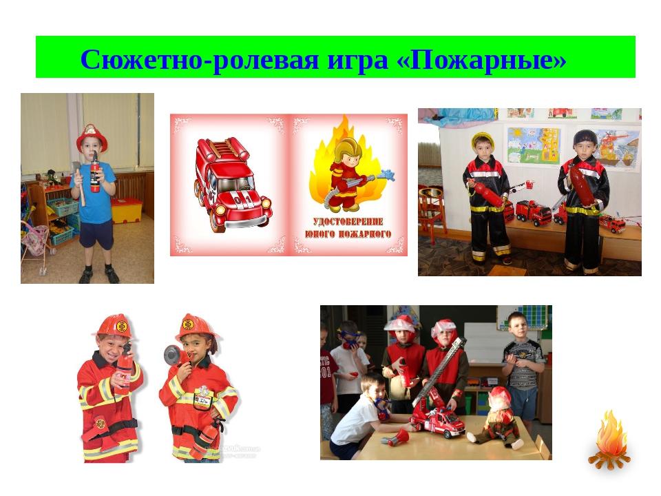 Сюжетно-ролевая игра «Пожарные»