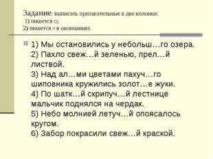 Задание: выписать прилагательные в две колонки: 1)пишетсяо; 2)пишетсяев