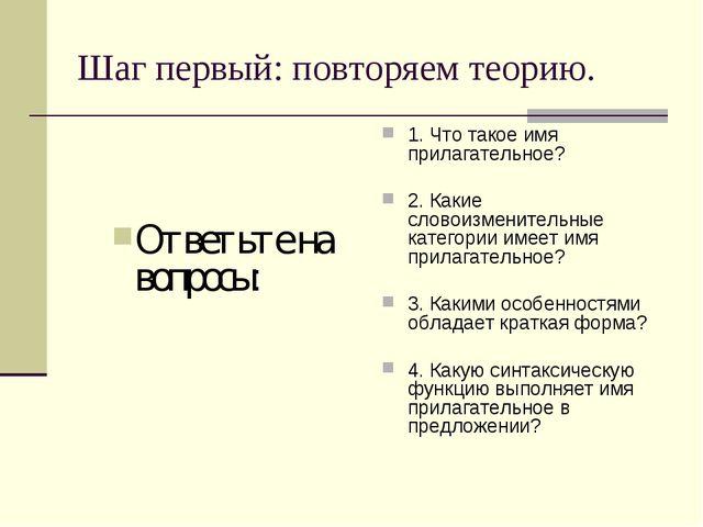 Шаг первый: повторяем теорию. Ответьте на вопросы: 1. Что такое имя прилагате...