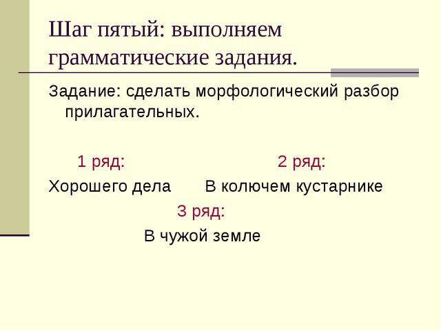 Шаг пятый: выполняем грамматические задания. Задание: сделать морфологический...