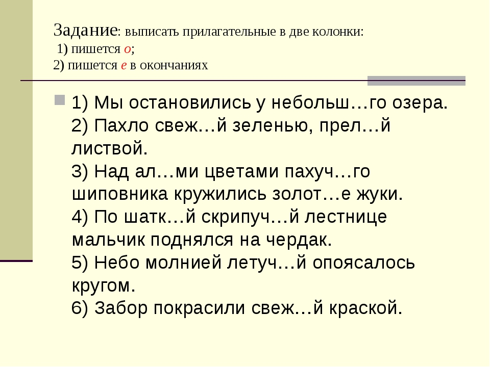 Задание: выписать прилагательные в две колонки: 1)пишетсяо; 2)пишетсяев...